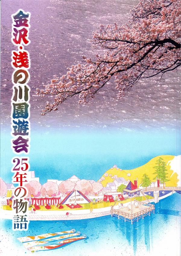 asanogawa_cover