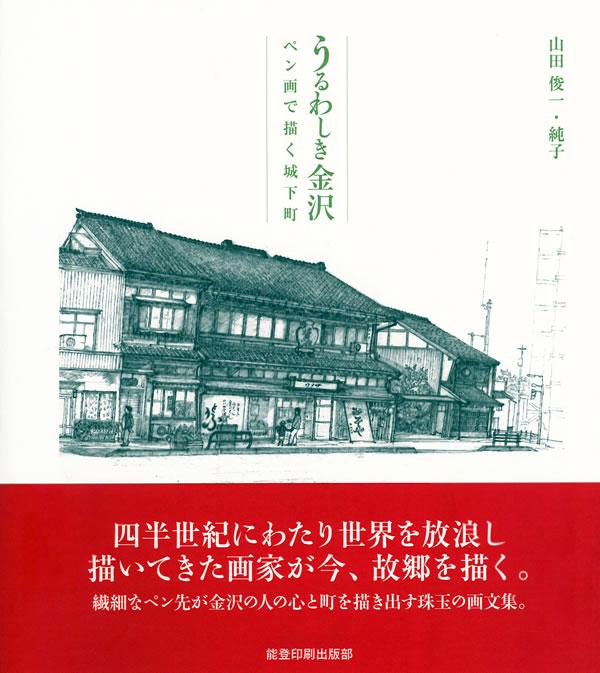 uruwashiki_cover