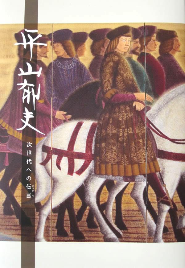 hirayama01
