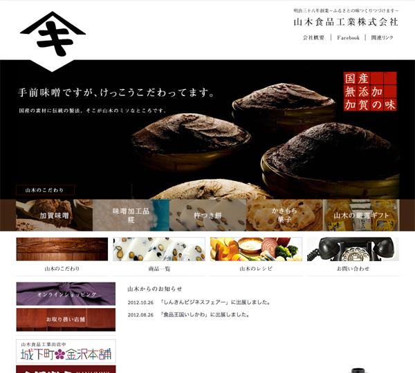 山木食品工業