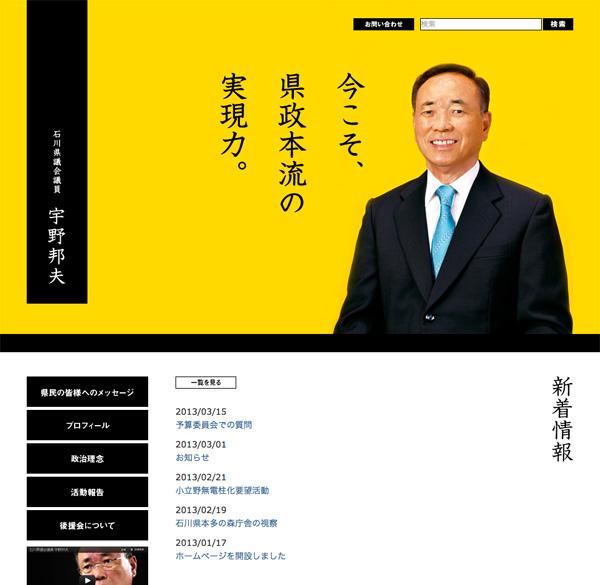 石川県議会議員 宇野邦夫