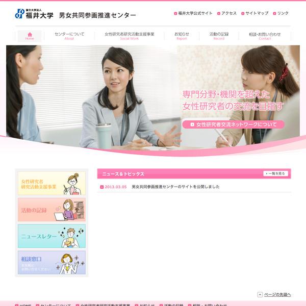 福井大学男女共同参画推進センター