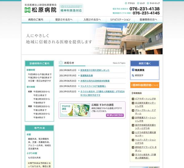 松原病院トップ