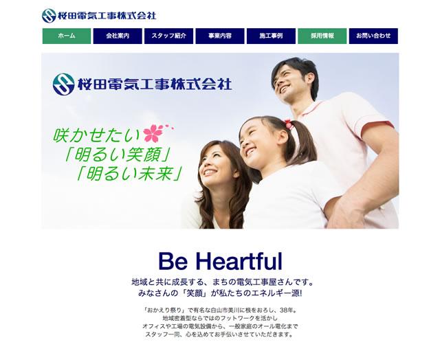 桜田電気工事株式会社