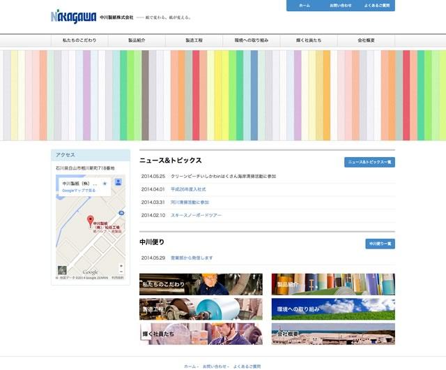 nakagawa_paper01