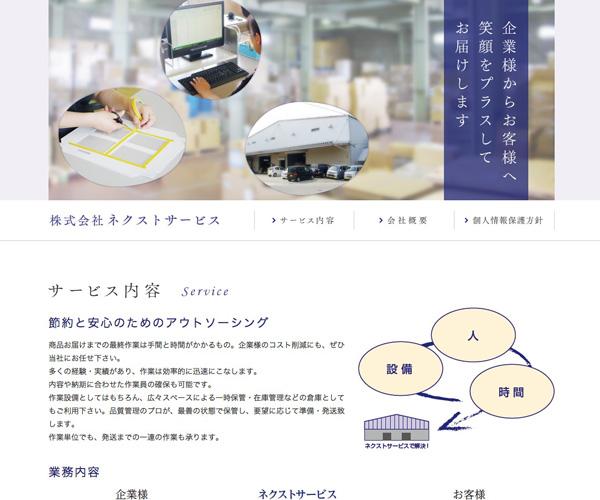 nextservice01