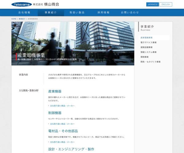 株式会社横山商会