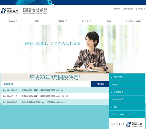 福井大学 国際地域学部
