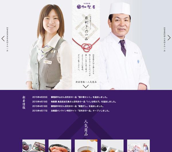kagaya-onlineshop01