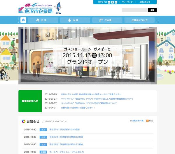 kanazawa_water_energy01