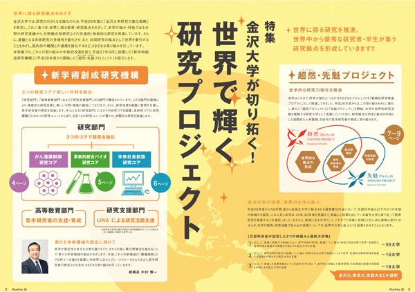金沢大学広報誌Acanthus