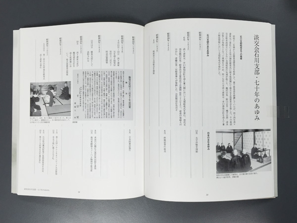 茶道裏千家淡交会石川支部創立七十周年記念誌
