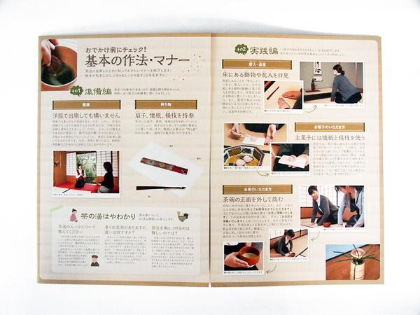 石川の茶会ガイド