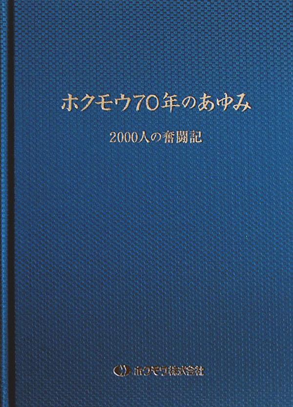 hokumou01