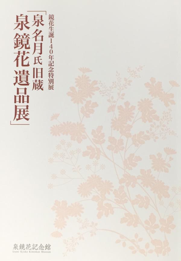 泉鏡花生誕140年記念特別展泉名月氏旧蔵泉鏡花遺品展図録