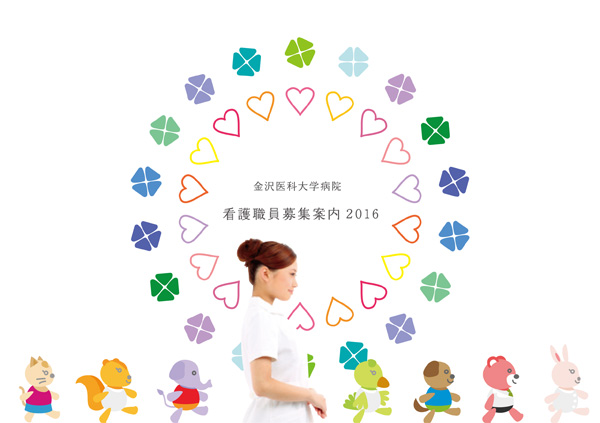 金沢医科大学病院看護職員募集案内