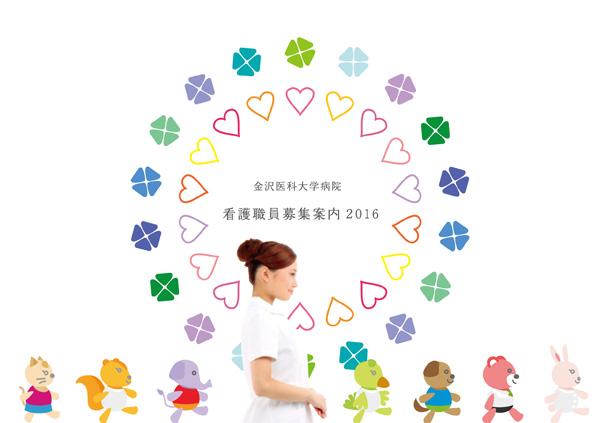 kanazawa-med_kangorecruit01