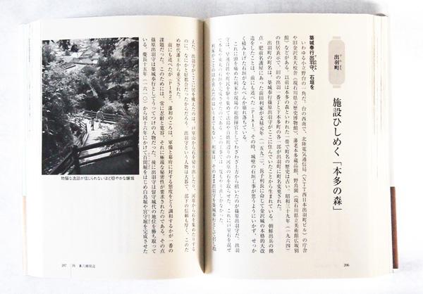 金沢・町物語