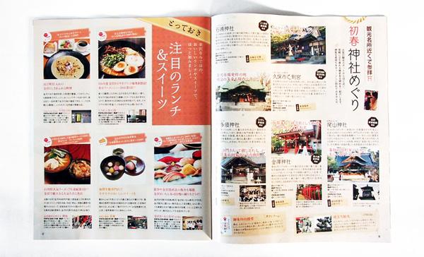 るるぶFREE3誌(金沢)