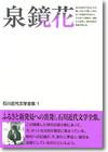 泉 鏡花 石川近代文学全集・1巻