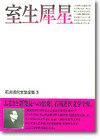 室生犀星 石川近代文学全集・3巻