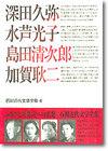 深田久弥・水芦光子・島田清次郎・加賀耿二 石川近代文学全集・4巻