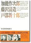 加能作次郎・藤沢清造・戸部新十郎 石川近代文学全集・5巻