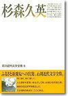 杉森久英 石川近代文学全集・6巻