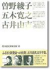 曽野綾子・五木寛之・古井由吉 石川近代文学全集・10巻