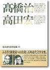 高橋 治・高田 宏 石川近代文学全集・11巻