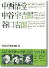 中西悟道・中谷宇吉郎・谷口吉郎 石川近代文学全集・13巻