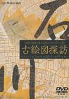 古絵図と映像で探る石川のアイデンティティ「古絵図探訪」