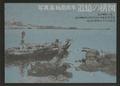 写真集輪島百年 追憶の構図