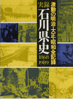 実録石川県史 1968~1989