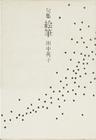 北陸俳句俳句シリーズ 絵筆
