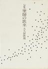 北陸現代俳句シリーズ 塗師の跌坐