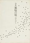 北陸現代俳句シリーズ 藁塚の唄