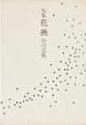 北陸現代俳句シリーズ 花換