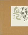 寺井直次作品集