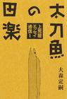 太刀魚の田楽 上荒屋エッセイ通信1
