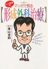 トン先生の漫画で見る形成外科治療