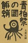 青柏祭の飯蛸 上荒屋エッセイ通信2