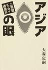アジアの眼 上荒屋エッセイ通信3
