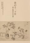 昔の十二ヶ月 城下町金沢の年中行事