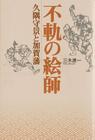 不軌の絵師 久隈守景と加賀藩
