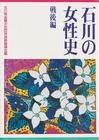 石川の女性史 戦後編