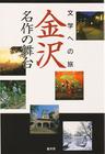 文学への旅 金沢 名作の舞台
