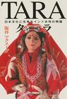 TARA-日本文化に生きるインド女性の物語-