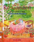 リ・ガーデン 庭からはじまる暮らしの物語 エクステリア&ガーデンデザインブック vol.2