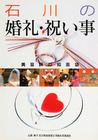 石川の婚礼・祝い事-美容師の知恵袋-